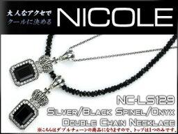 ニコル 【NICOLE ニコル】メンズアクセサリー ダブルチェーンネックレス クラウンジュエリートップ NC-LS129【送料無料】【ネコポス不可】