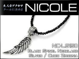 ニコル 【NICOLE ニコル】メンズアクセサリー ブラックスピネルチェーンネックレス フェザートップ NC-LS150【送料無料】【ネコポス不可】