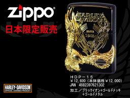 限定モデル zippo 【ZIPPO Harley‐Davidson】ジッポオイルライター 限定モデル ハーレーダビッドソン サイドメタルベース ブラックイオン×ゴールドメタル HDP-15【送料無料】【流通限定品】【ネコポス不可】