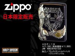 限定モデル zippo 【ZIPPO Harley‐Davidson】ジッポオイルライター 限定モデル ハーレーダビッドソン サイドメタルベース ブラックイオン×ブラックサテンメタル HDP-18【送料無料】【流通限定品】【ネコポス不可】