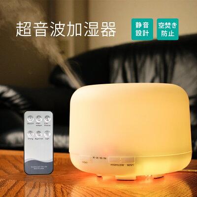 アロマディフューザー 超音波 卓上 オフィス 加湿機 500ml大容量 7色 変換 LED搭載 アロマ 加湿器 時間 設定 空焼き 防止機能 静音 リラックス の雰囲気 リモコン 操作