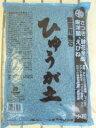 長寿草のオモト 園芸用軽石 ひゅうが土 小粒 5L