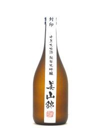 古酒 【お試し価格】純米大吟醸 10年古酒 美山錦 720ml 【日本酒】 お酒