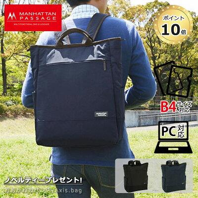 マンハッタンパッセージ /MANHATTAN PASSAGE エスト ビジネスリュック ビジネスバッグ B4 5209