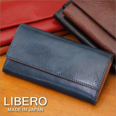 リベロ LIBERO カブセ長財布 財布 栃木レザー LB-100