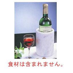大理石ワインクーラー マーブル ワインクーラー【ワインクーラー】