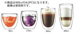 Bodumのダブルウォールグラス ボダム パウ゛ィーナ ダブルウォールグラス 4560-10 2PCSセット【bodum】【業務用】