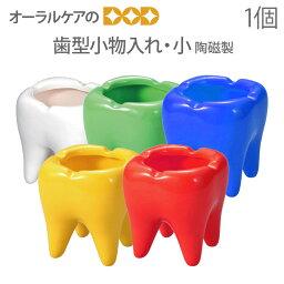 歯の灰皿 【小物入れ】【1個】歯型インテリア・小 (アッシュトレー・小物入れ)【メール便不可】