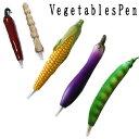ベジーペン 【ネコポス便は送料無料 】ベジタブル 野菜 ボールペン ペン 文房具 筆記具