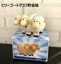 キャラクター貯金箱 ディズニー トイストーリー4 ビリー ゴート グラフ ボーピープの羊 貯金箱 陶器宅配便送料無料