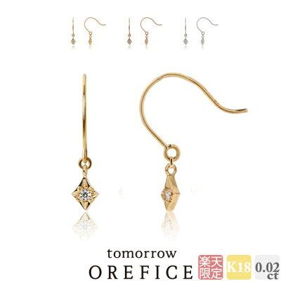 【Orefice楽天市場店限定】K18ゴールド「ナイア フック」ピアス 0.02ct 18k 18金 orefice オレフィーチェ