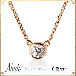 ペンダント 一粒 ダイヤモンド ネックレス K18 18金「ヌード」ペンダント ダイヤ 0.09ct 0.1ct 一粒ダイヤ ネックレス 【あす楽対応】