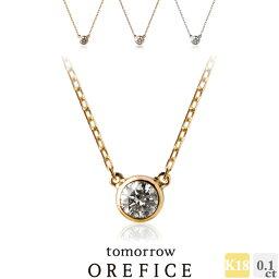 ダイヤモンドネックレス(レディース) 一粒 ダイヤモンド ネックレス K18 18金「ヌード」ペンダント ダイヤ 0.1ct 一粒ダイヤ ネックレス