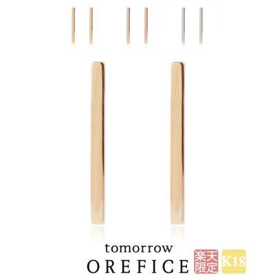 【Orefice楽天市場店限定】K18ゴールド「アミ ウノ」ピアス 18k 18金 orefice オレフィーチェ
