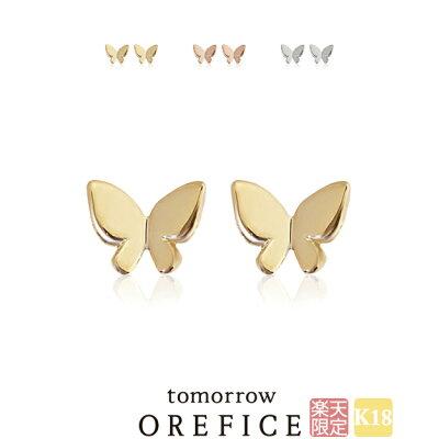 【楽天市場店限定】K18ゴールド「アミュレット・バタフライ」ピアス 18k 18金 orefice オレフィーチェ