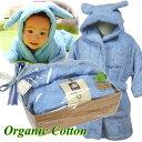 オーガニックコットンのベビーバスローブ 出産祝い オーガニックコットン ベビーバスローブ ブルー(出産祝い 男の子 名入れ可)