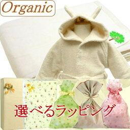 オーガニックコットンのベビーバスローブ オーガニック ベビーバスローブ&綿毛布 出産祝いセット(出産祝い ギフトセット プレゼント 名入れ)