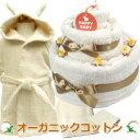 オーガニックコットンのベビーバスローブ 出産祝い オーガニックコットン ベビーバスローブ タオルケーキ ナチュラル