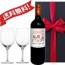 グラス付きワインのギフト ワイングラス付きのギフトセット フランス、ボルドーの赤ワイン「シャトー ・ル・バロン・ド・マレレ 」 オー・メドック2010年 ワイングラス2脚 ギフトボックス付き