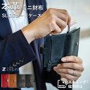 カードケース 本革 大容量 スキミング防止 磁気防止 メンズ レディース ミニ財布 小さい財布 小銭入れ 付き 薄型 スリム クレジットカード ミニウォレット カード入れ カードホルダー 札入れ スライド式 カード クレジット ブランド 財布