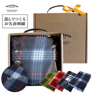 (お名前刺繍) ひざ掛け 大判チェックブランケット フリース 着る毛布 にもOK 10P01Jun14