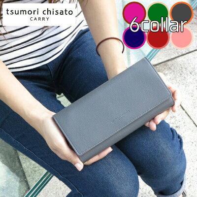 ツモリチサト tsumori chisato 長財布 トリロジー 57948 日本製 レディース ウォレット シンプル 彼女 ギフト 【送料無料】