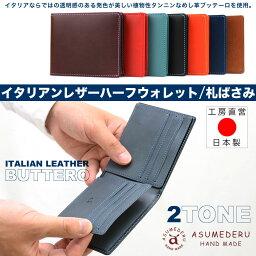 ブッテロ 【送料無料】二つ折り財布 ASUMEDERU アスメデル 本革 日本製