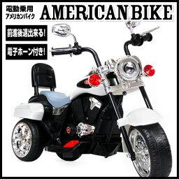 バイク 電動乗用バイク アメリカン バイク 乗用玩具 子供用三輪車 ライト点灯 クラクション付き ホワイト 送料無料 お宝プライス###乗用バイクTR1501###