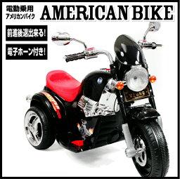 バイク 電動乗用バイク アメリカン バイク 乗用玩具 子供用三輪車 ライト点灯 クラクション付き ブラック 送料無料 お宝プライス###乗用バイクTR1508A☆###