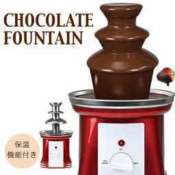 チョコレート フォンデュ鍋 【お家で遊ぼう】チョコレートファウンテン チョコフォンデュ チョコファウンテン 送料無料###チョコSBL-807A###