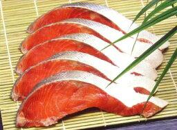 紅鮭 希少な脂のりトロトロ 稀少な幻の 鮭 プレミア 天然 紅 鮭 切り身 【5切れ入れ】【海産物大好き0722】