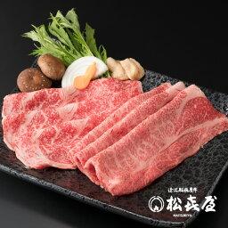 近江牛 送料無料 【極上】近江牛肉 すき焼き用 600g (約3〜4人前) お取り寄せグルメ