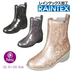 パンジー Pansy(パンジー) レインシューズ/レインブーツ RAIN STEP 4954 防水シューズ/疲れない/歩きやすい/軽量/ブラック/レディース 靴/【母の日】【あす楽対応】【楽ギフ_包装】【02P03Dec16】