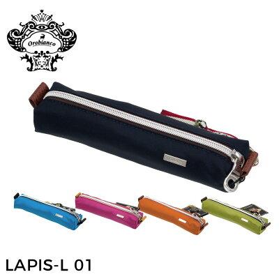 【ラッピング無料!】オロビアンコ OROBIANCO ペンケース 筆箱 カジュアル ビジネス プレゼントに最適 父の日 入学祝 誕生日 メンズ レディース イタリア製 LAPIS-L 01(orobianco-91027)
