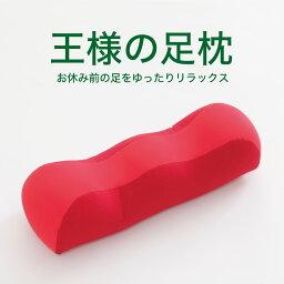 王様の足枕 【合わせ買い限定】王様の足枕(超極小ビーズ素材使用 休足まくら)カラー:【レッド】 ※当商品は、指定商品と同時に購入するための専用の買い物カゴ商品です。単品購入はできません。