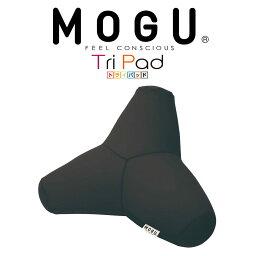 テトラポット クッション クッション MOGU(モグ)トライパッド 約32×32×13センチ (ブラック)【ギフトラッピング無料】【正規品 ネックパッド ビーズクッション パウダービーズ 体圧分散 カラフル インテリア】