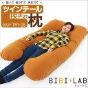 抱かれ枕 抱き枕 | ツインテール 挟まれ枕 約90×150×22センチ 抱いて、抱かれて、挟まれて。ツインテール形状の巨大な抱き枕です 【ギフトラッピング無料】【抱きまくら/ボディピロー/肉厚/大きい/横向き寝/妊婦/マタニティ/安眠/抱きの十手/おもしろ/アイデア】【N】
