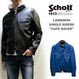 ショット Schott ショット ラム革シングルライダース 241XX(7550) LAMBSKIN SINGLE RIDERS メンズ革ジャン