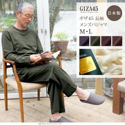 エジプト綿の女王 GIZA45(ギザ45)高級メンズパジャマ/長袖/綿100%上質コットン/日本製/ソフトで着心地のいい男性紳士用人気ルームウエア ナイトウエア【パジャマ屋】【あす楽対応】