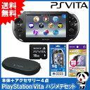 PSVITA 【新品】【PSV】 PlayStation Vita ハジメテセット 【PSVita本体+アクセサリー4点】【送料無料】 [PCH-2000][PSVita セット]
