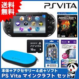 PS3 【新品】【PSV】 PlayStation Vita マインクラフトセット 【PSVita本体+アクセサリー4点+ソフト】【送料無料】 [PCH-2000][PSVita Minecraft: PlayStation Vita Edition]