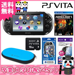 PS3 【新品】【PSV】 PlayStation Vita マインクラフトセット 【PSVita本体+アクセサリー4点+ソフト】【送料無料】 [PCH-2000][PSVita Minecraft: PlayStation Vita Edition]【02P03Dec16】