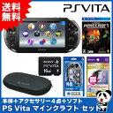 PSVITA 【新品】【PSV】 PlayStation Vita マインクラフトセット 【PSVita本体+アクセサリー4点+ソフト】【送料無料】 [PCH-2000][PSVita Minecraft: PlayStation Vita Edition][マイクラ]