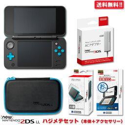 DS Newニンテンドー2DS LL本体 ハジメテセット N2DSLL本体 オリジナルセット 送料無料(北海道・沖縄除く) Nintendo 3DS 2DS 卒業 入学 合格祝い プレゼント 福袋