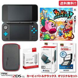 DS New ニンテンドー2DS LL カービィ バトルデラックス! オリジナルセット N2DSLL本体+ソフト+アクセサリー4点 新品 オリジナルセット 送料無料(北海道・沖縄除く) Nintendo 3DS 2DS 卒業 入学 合格祝い プレゼント 福袋