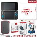 3DS LL本体 Newニンテンドー2DS LL本体 ソフトが選べるオリジナルセット N2DSLL本体 オリジナルセット 送料無料(北海道・沖縄除く) Nintendo 3DS 2DS 卒業 入学 合格祝い プレゼント 福袋