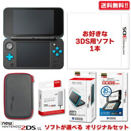 DS Newニンテンドー2DS LL本体 ソフトが選べるオリジナルセット N2DSLL本体 オリジナルセット 送料無料(北海道・沖縄除く) Nintendo 3DS 2DS 卒業 入学 合格祝い プレゼント 福袋