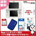 ニンテンドーDS 【新品】【3DS】 New ニンテンドー3DS ソフトが選べる オリジナルセット 【New3DS本体+ソフト+アクセサリー4点】【送料無料】[新型 3DS セット]【02P03Dec16】
