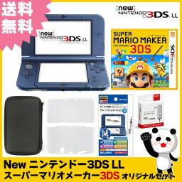 ニンテンドーDS 【新品】【3DS】 New ニンテンドー3DS LL スーパーマリオメーカー for ニンテンドー3DS オリジナルセット 【New3DSLL本体+ソフト+アクセサリー4点】【送料無料】[新型 3DS セット]