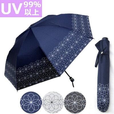 ラメ入りカメリア 晴雨兼用傘 カラーコーティング 二つ折り折りたたみ傘 50センチ